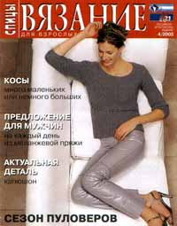 Вязание для взрослых 2003_04. Спицы